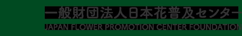 一般財団法人日本花普及センターのオフィシャルサイト。小売・生産者・流通・市場関係者など、業界関係者が一丸となって花と緑の普及活動を行っております。